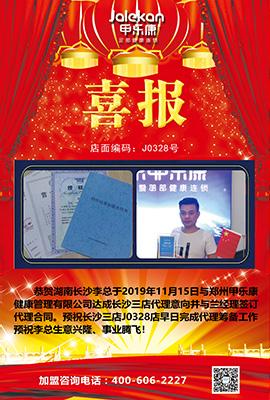 11-15湖南长沙李总