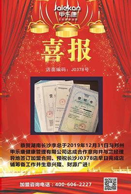 12-31湖南长沙李总4店