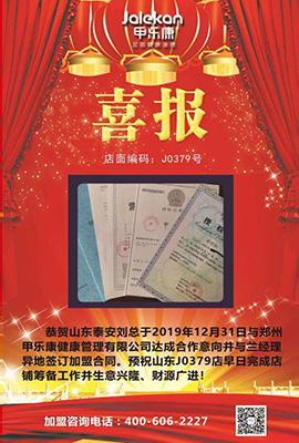 12-31山东泰安刘