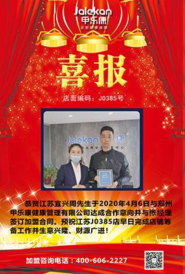 2020-4-6江苏宜兴周先生