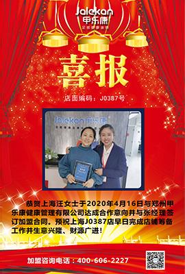 2020-4-16上海汪女士