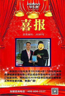 2020-4-17四川刘先生
