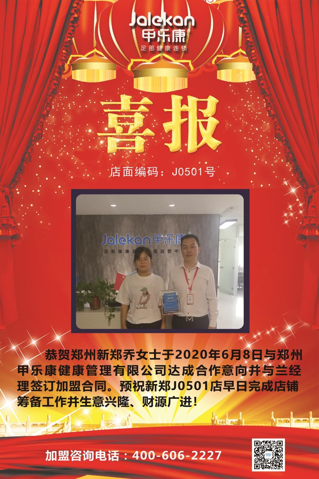 2020-6-8郑州新郑乔女士