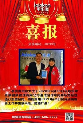 2020-4-30贵州廖女士