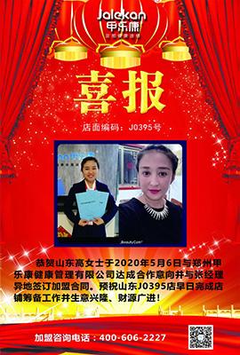 2020-5-7山东潍坊高女士