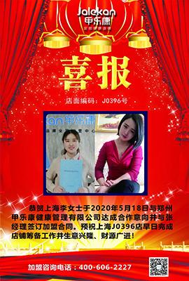 2020-5-18上海李女士