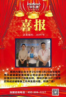 2020-5-20内蒙古白女士