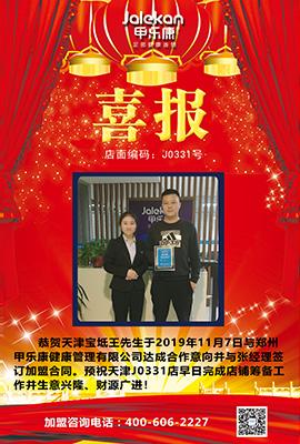 11-07天津宝坻王先生