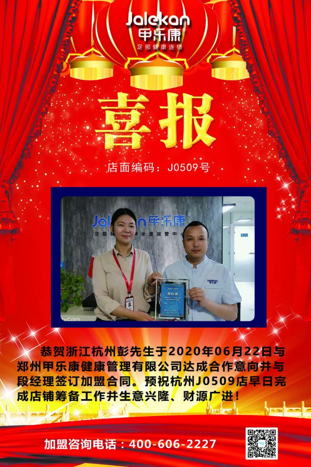 2020-6-22浙江杭州彭先生