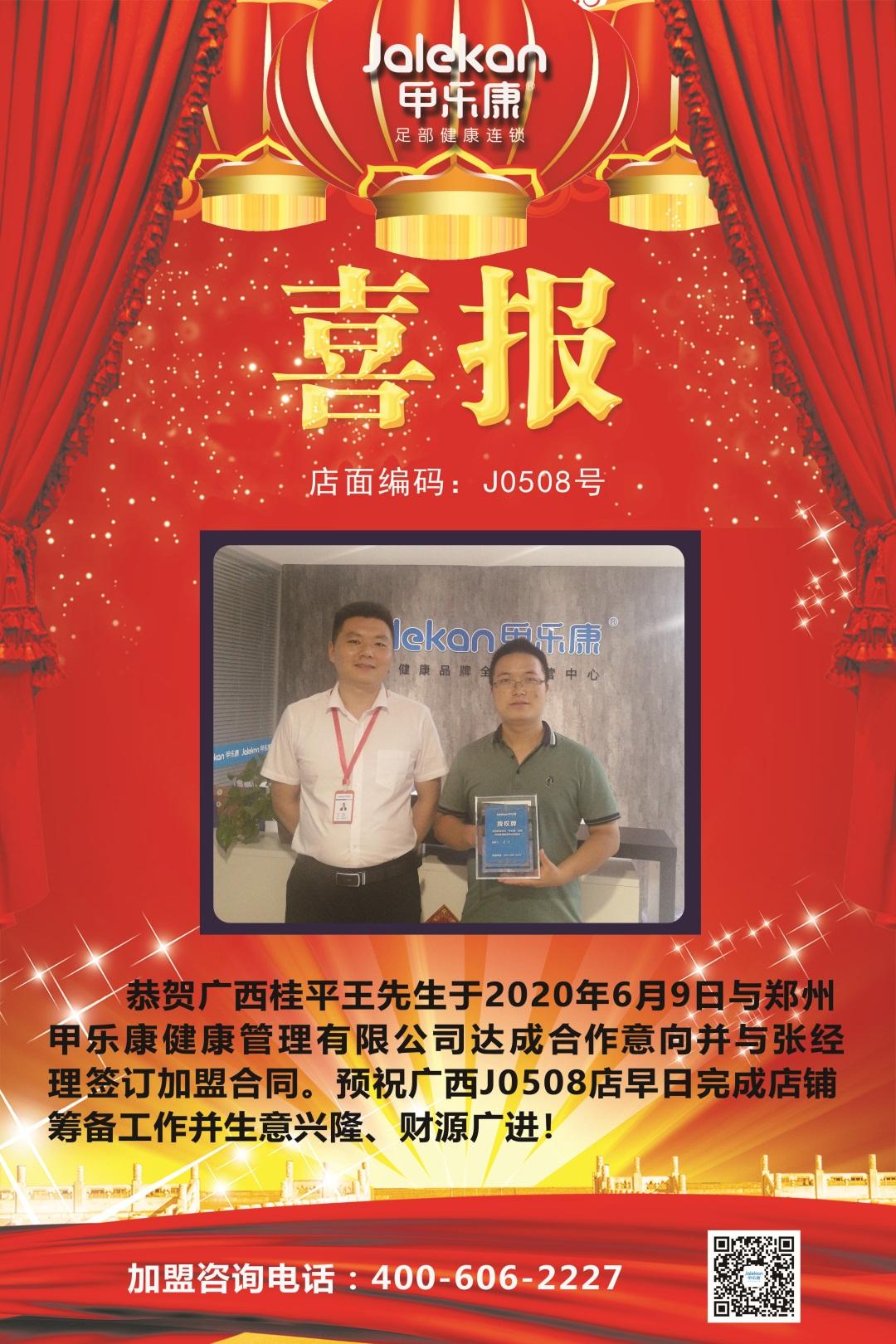 2020-6-9广西桂平王先生