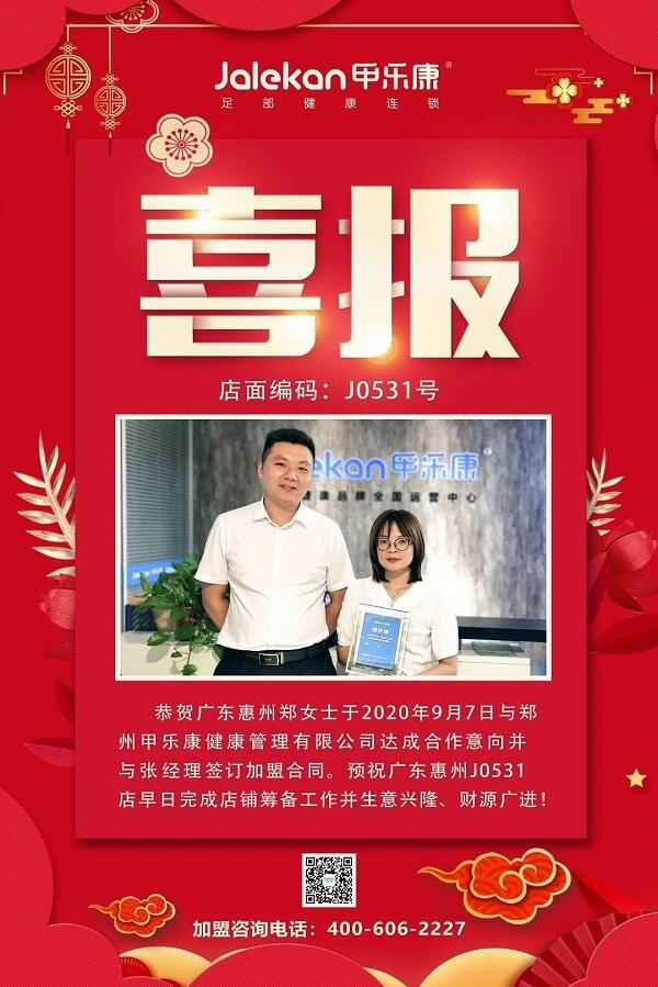 广东惠州  郑女士